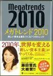megatrends2010.JPG